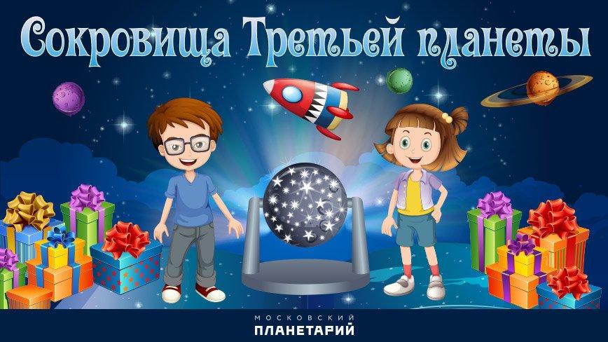 Новогодняя ёлка в Московском Планетарии