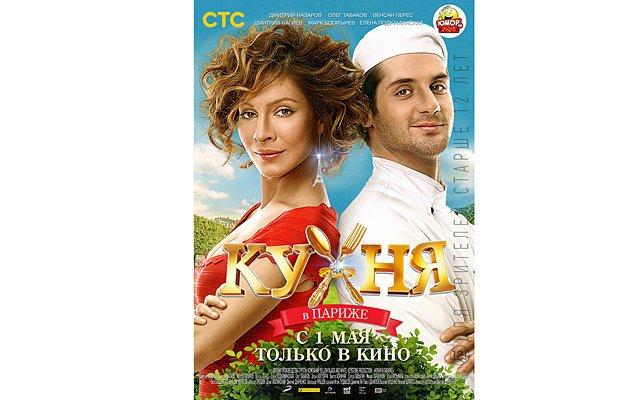 Выиграйте билеты на премьеру фильма «Кухня в Париже»