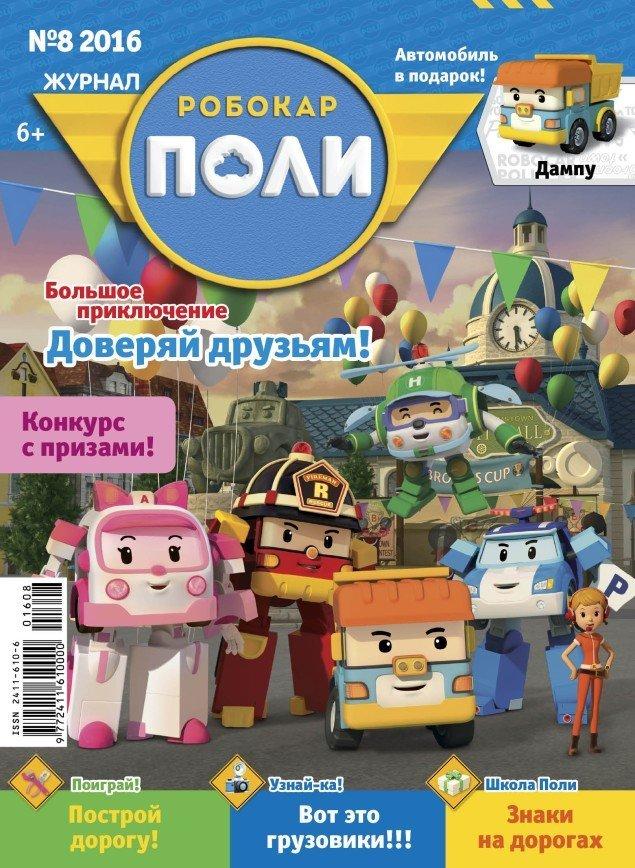 Новый выпуск журнала для малышей «Робокар Поли» №8 2016