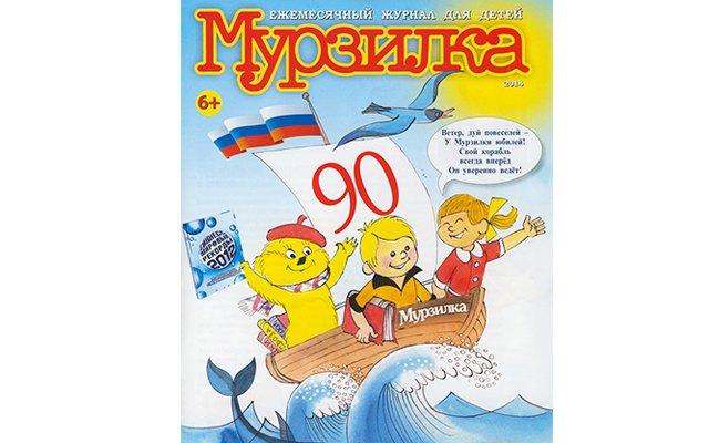 Журналу для детей «Мурзилка» исполняется 90 лет