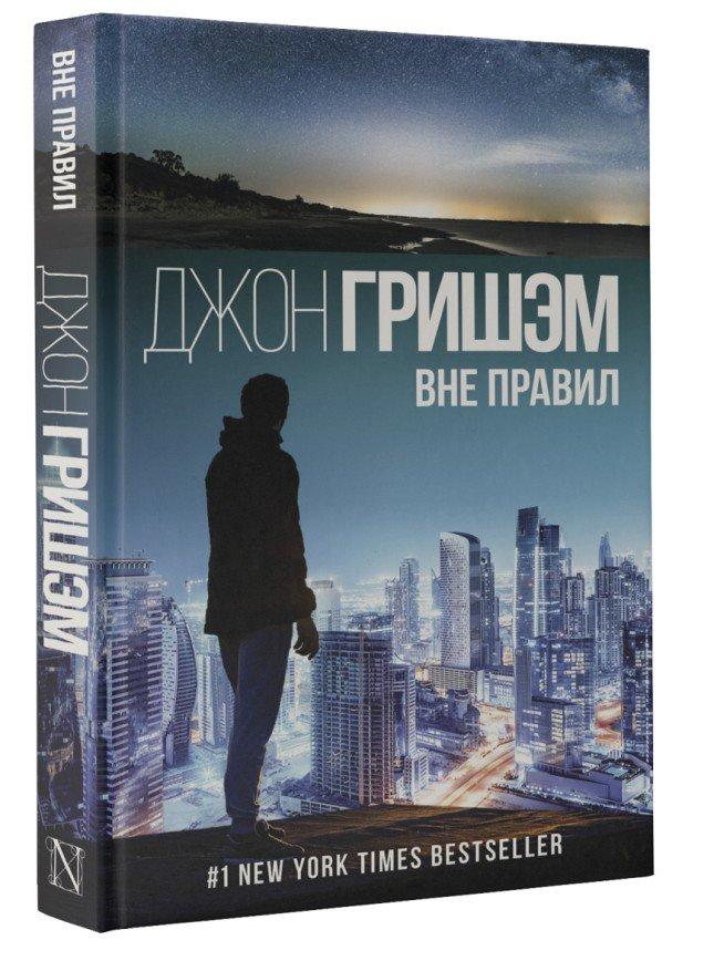 «Вне правил» - новый роман мастера юридического триллера Джона Гришэма