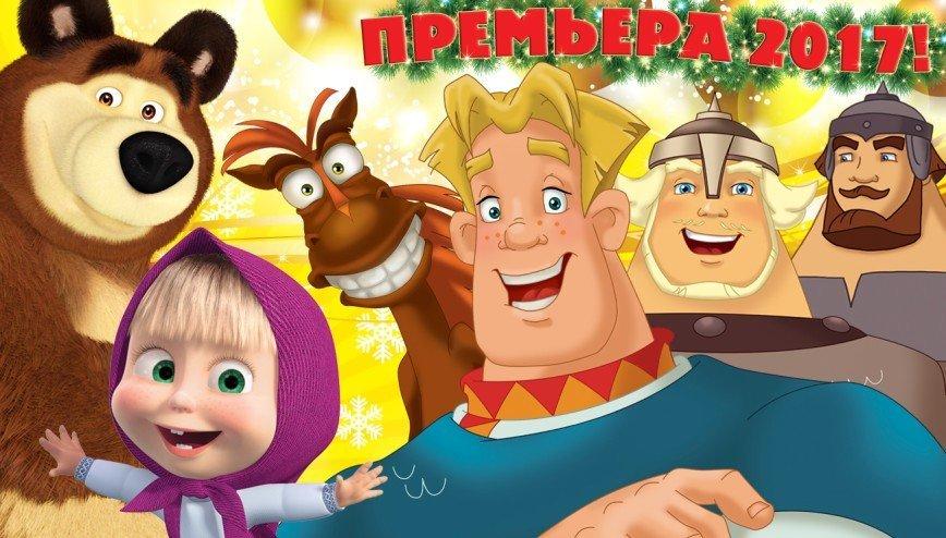 Новогоднее мегашоу «Маша и Медведь + Три богатыря»