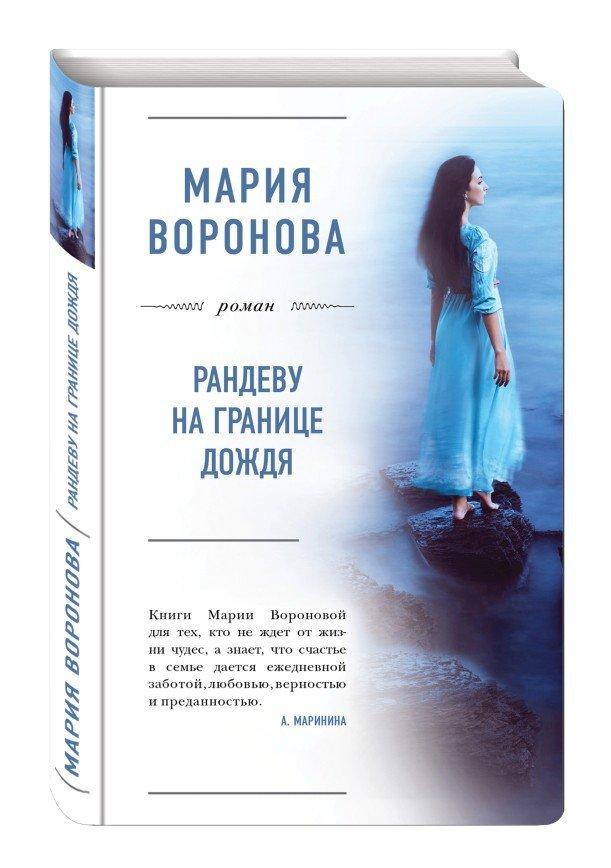 """Мария Воронова: """"Рандеву на границе дождя"""" (отрывок из романа)"""