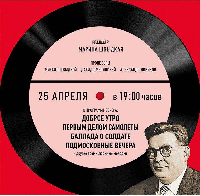 В честь 110-летия Соловьева-Седого дадут концерт