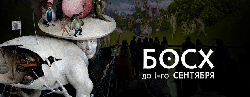 Лето с Босхом. Мультимедийная выставка пройдет в Москве, Петербурге и Берлине
