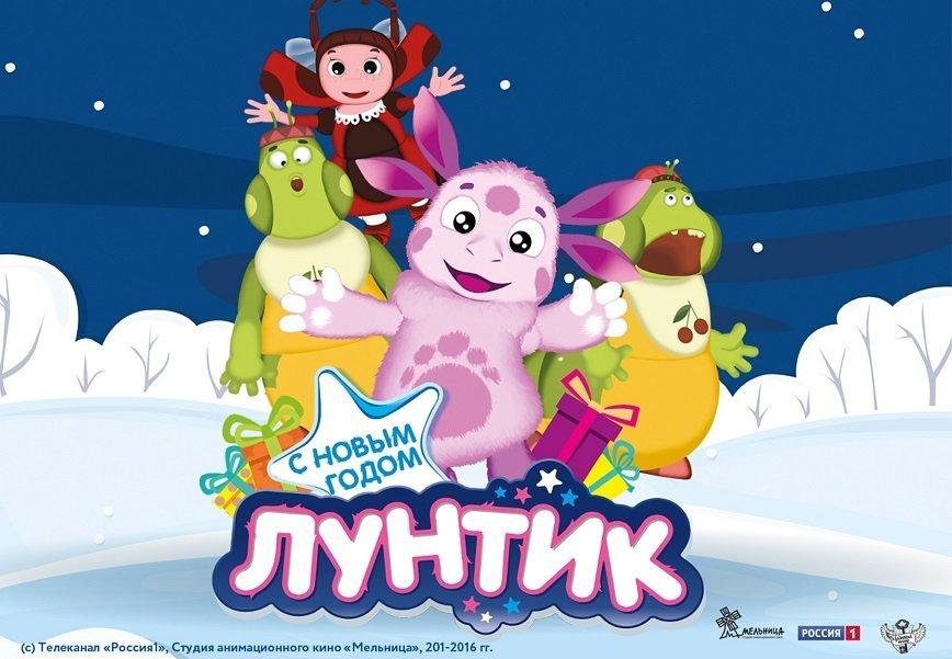 С Новым годом, Лунтик!