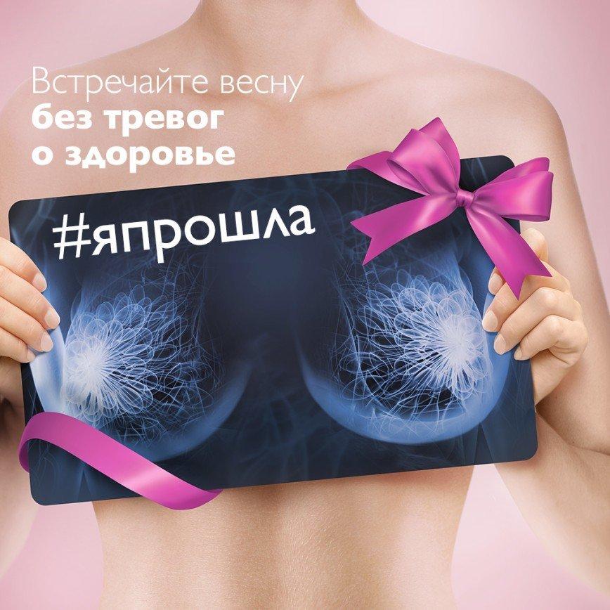 Рак груди: что нужно знать, чтобы не бояться: [b]С какого возраста стоит начать проходить обследование?[/b]    Рак груди сейчас стал намного моложе, и эта тенденция год