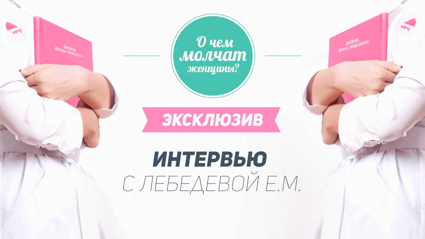 Интервью с Еленой Михайловной Лебедевой