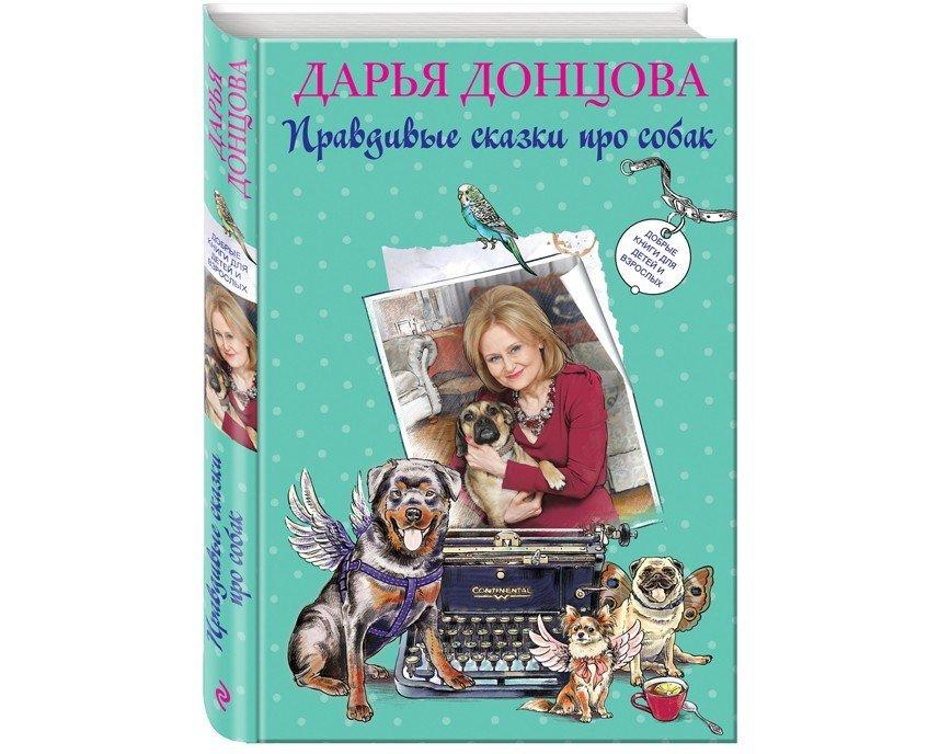 Дарья Донцова: Правдивые сказки про собак (отрывок из книги)