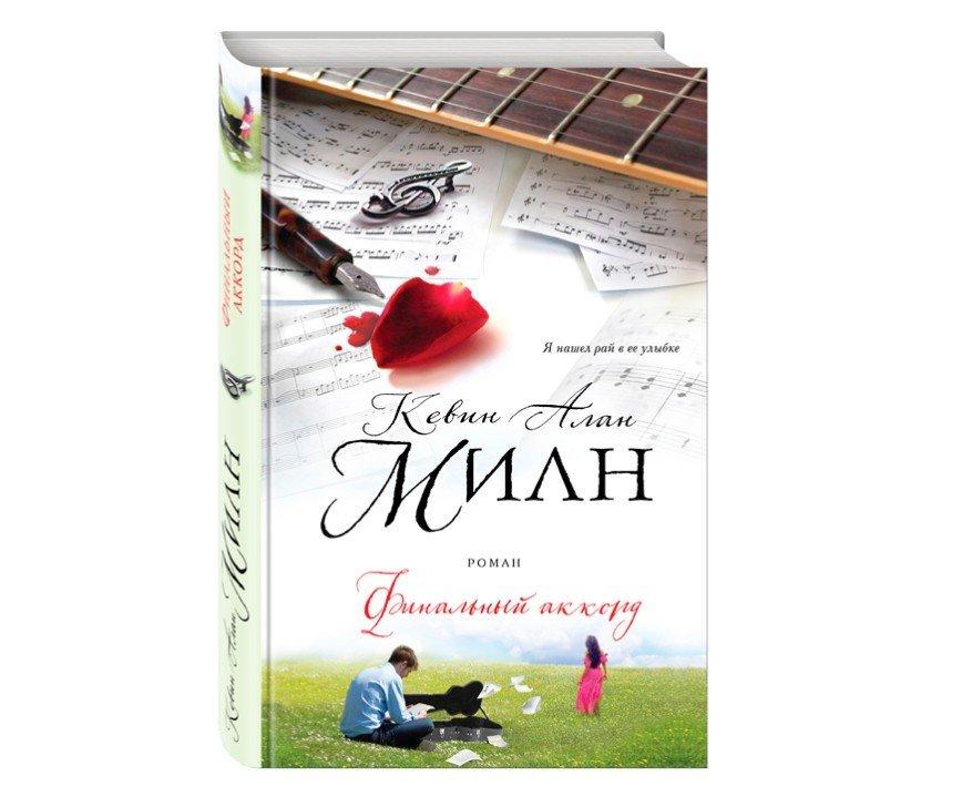 Отрывок из книги Кевина Алана Милна «Финальный аккорд»