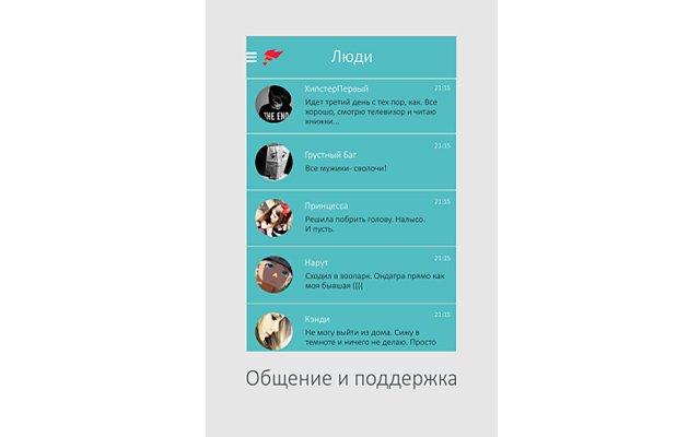 новое мобильное приложение для знакомств