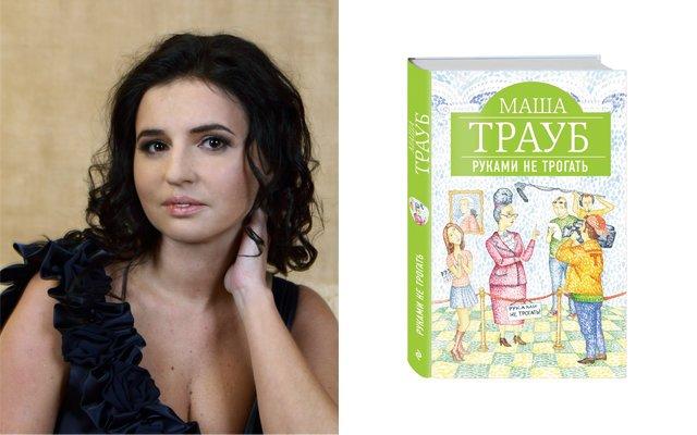 Вышла новая книга Маши Трауб «Руками не трогать»