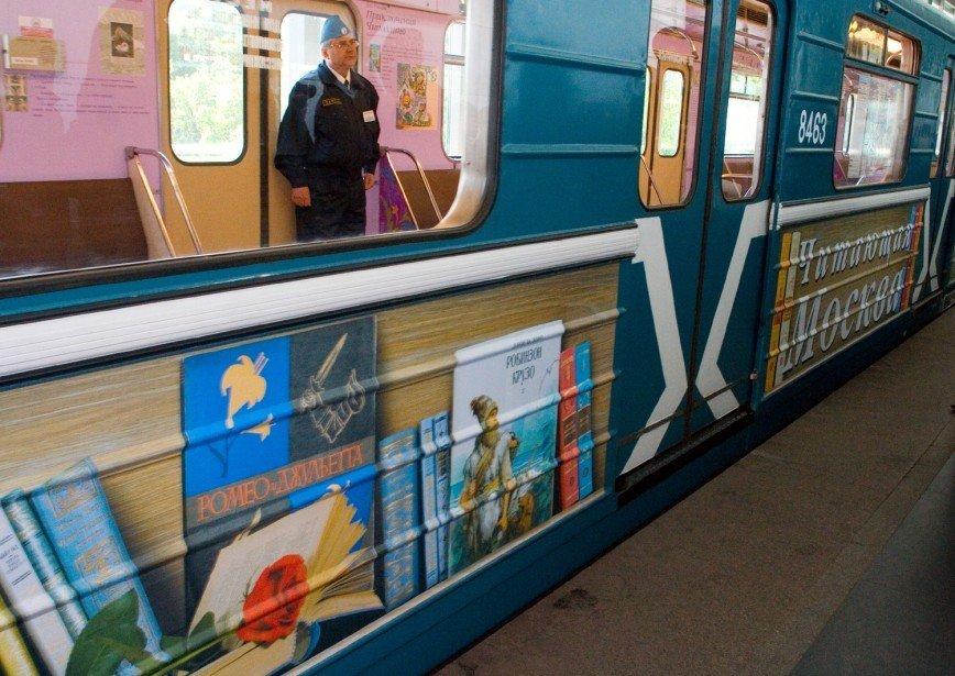 Метро порадует пассажиров поездом «Читающая Москва»