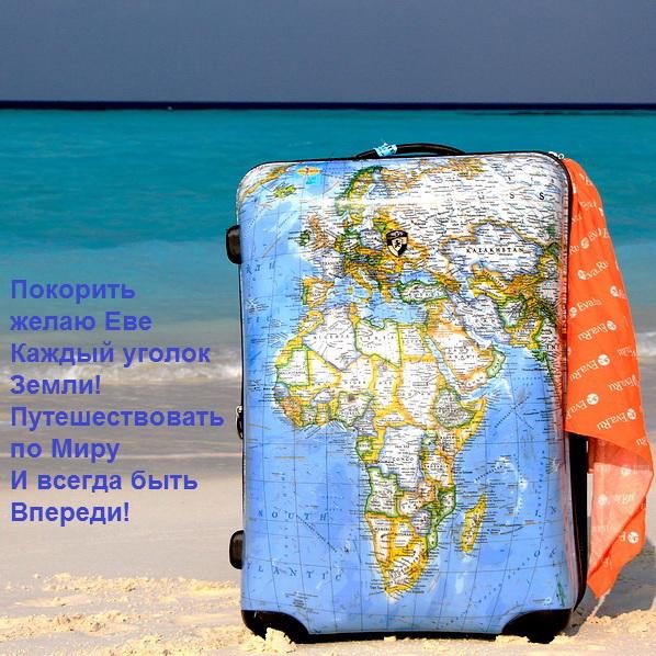 Открытка днем, открытка путешественнице с днем рождения