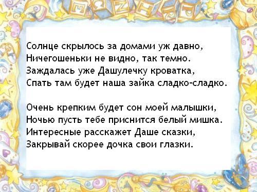 Уж Очень Крепко Спит