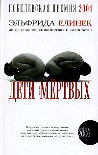 """Эльфрида Елинек считает роман """"Дети мертвых"""" своим главным произведением, ибо убеждена, что идеология фашизма, его авторитарное и духовное наследие живы в Австрии до сих пор, и она мастерски показывает это в книге. Роман был написан десять лет назад, но остается непревзойденным даже самой Эльфридой Елинек. По словам критика Ирис Радиш, """"Елинек сочинила свою австрийскую эпопею. Это - наиболее радикальное творение писательницы по тематической гигантомании и по неистовости языковых разрушений"""". Основная литературная ценность романа заключается не в сюжете, не в идее, а в стиле. Елинек рвет привычные связи смыслов, обрывки соединяет по-новому, и в процессе расщепления и синтеза выделяется некая ядерная энергия. Елинек овладела плазмой языка, она как ведьма варит волшебное варево, и равных ей в этом колдовстве в современной литературе нет.   Если Михаил Булгаков в """"Мастере и Маргарите"""" напускает на Москву целую свору нечистой силы, чтобы расквитаться со своими недругами, то Эльфрида Елинек делает примерно то же при помощи мертвых, которые воскресают, переселяясь в чужие тела. Елинек творит в лице своих героев акт мести за поколение своих родителей. Она пишет от лица неотомщенных мертвых. Недаром название романа """"Дети мертвых"""" разбито на два смысла: """"Дети роман мертвых""""."""