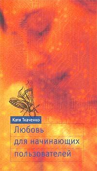 В российской словесности Катя Ткаченко - фигура столь же яркая, сколь и загадочная. Ее `Любовь для начинающих пользователей` - современная история, рассказанная с невероятным драйвом и тонким пониманием психологии героев. Жаркое лето, провинциальный город у подножья заповедной горы. Молодая женщина и ее племянник попадают в круговорот тревожных и необъяснимых событий. Опасность приходит по Интернету, но преодолеть ее с помощью антивирусных программ невозможно: от героев потребуется все их благородство и душевная чистота.