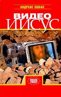Стивен Фокc, член нью-йоркского Исследовательского общества, находит на археологических раскопках в Израиле в древней, двухтысячелетней могиле инструкцию по пользованию видеокамерой - камерой, которая должна поступить в продажу только через несколько лет. Этому есть лишь одно объяснение: кому-то в ближайшие годы удастся осуществить путешествие во времени в прошлое, и там он сделает видеосъемки Иисуса Христа. Эта кассета все еще спрятана где-то в Израиле, в надежном месте... Или все это лишь крупное надувательство? Начинаются напряженная охота, поиск - и гонка, в которой участвуют археологи, Ватикан, секретные службы и один из могущественных медиаконцернов мира. Гонка с ошеломительными поворотами, с тридцатью промежуточными финишами и финалом, какого никто не ожидал...