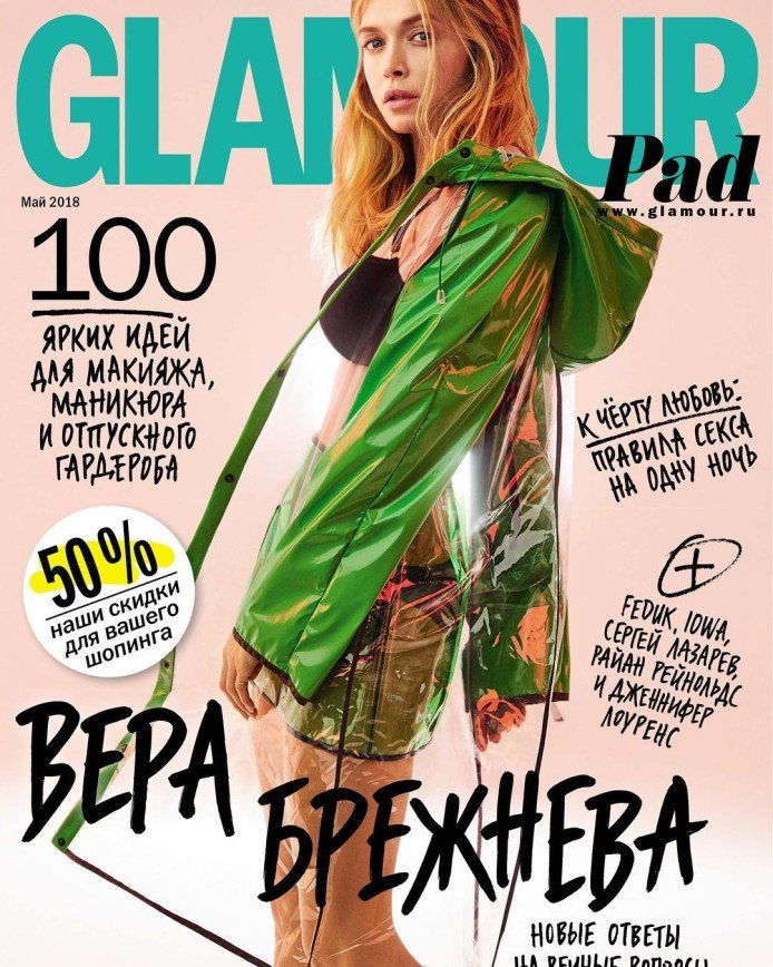 «Глаз не отвести!»: Вера Брежнева снялась для модного глянца в необычной одежде