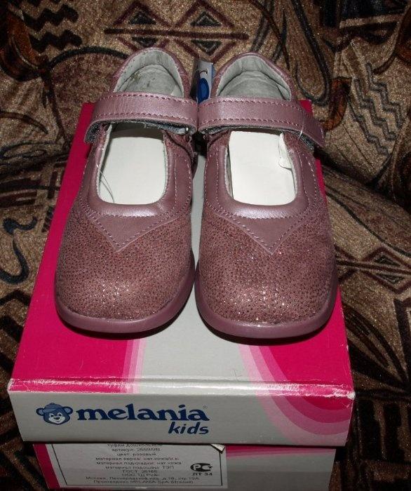 НОВЫЕ. Итальянские туфельки Мелания 27 размер ,17,5 по стельке. Кожа на коже,то есть верх замша, удобная застежка,мягкая подошва. 550руб.