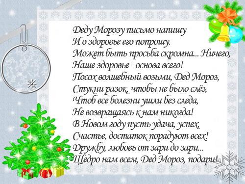 Ваше письмо Деду Морозу! Адрес Деда Мороза сколько Деду