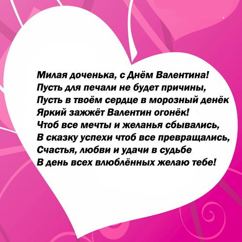открытки в день святого валентина для дочери сердюк ушел экранов