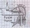 Мое фото Рыба Пила