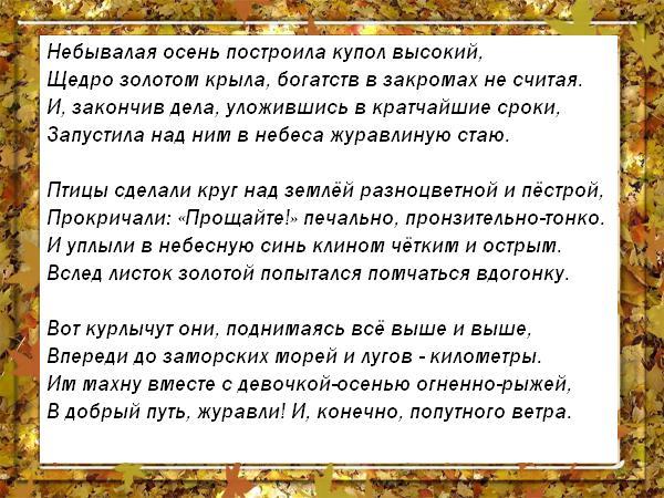 интернет-магазине анна ахматова стихи про осень правило, потемнение золотого