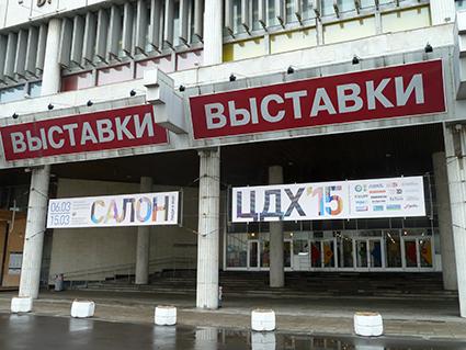 ЦДХ. Арт-Салон 2015, самая масштабная и престижная выставка, проходящая ежегодно в Центральном Доме Художников.