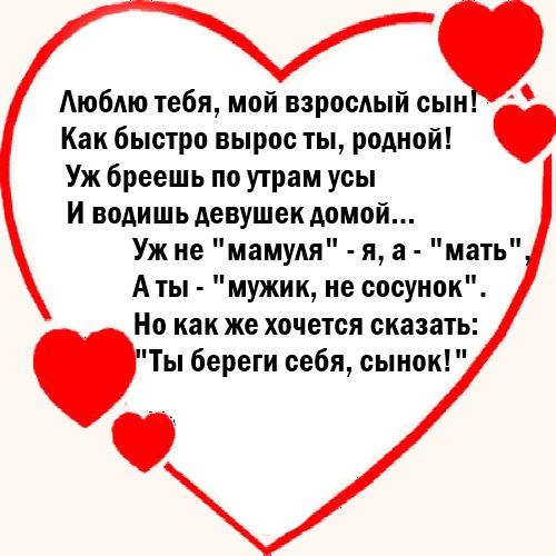 любовь очень красивые стихи о взрослом сыне устья реки