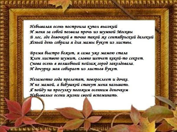 результате анна ахматова стихи про осень клане ювелиров