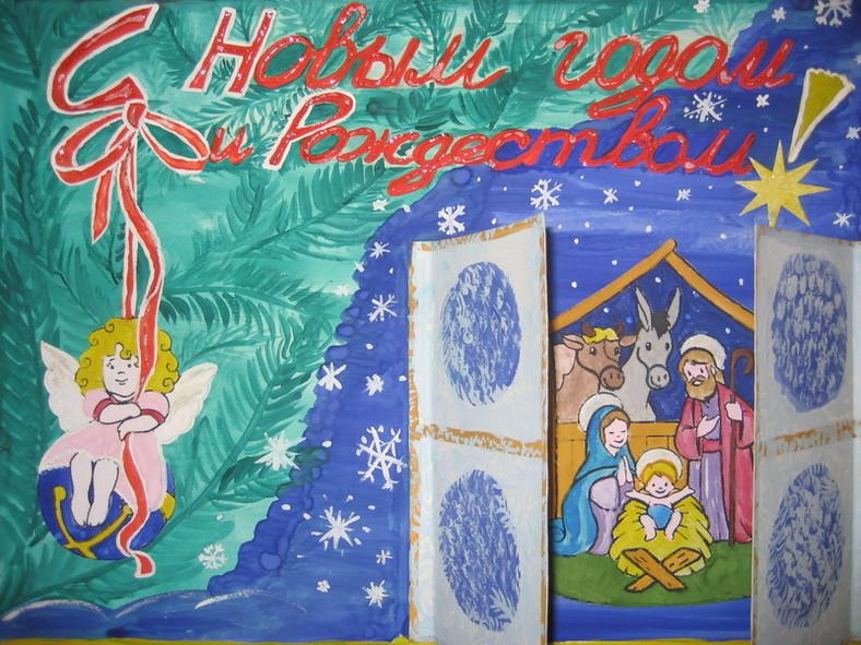 Рождественская открытка конкурс 1 класс