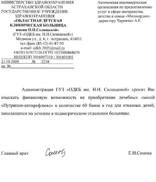 Просьба руководства ДГКБ г.Астрахани о приобретении питания для отказников