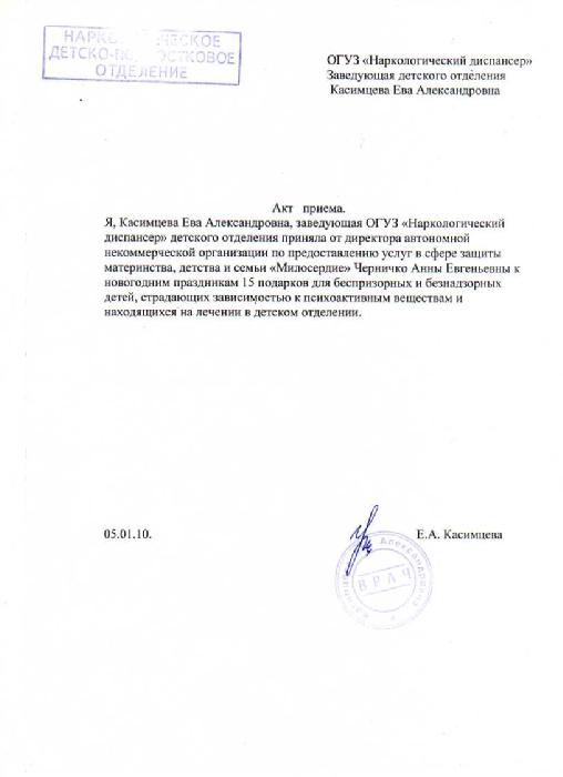 расписка в получении Новогодних подарков от наркологического диспансера г.Астрахани