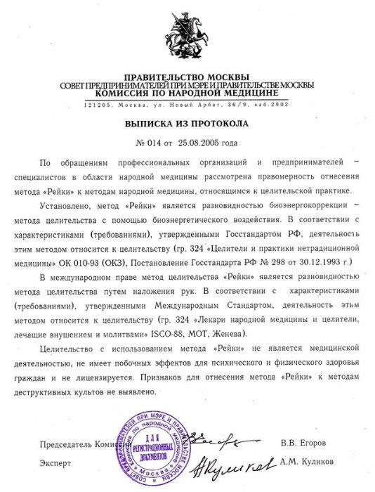 Комиссия по народной медицине.Совет предпринимателей при мэре и правительстве Москвы.Выписка из протокола № 014 от 25.08.2005