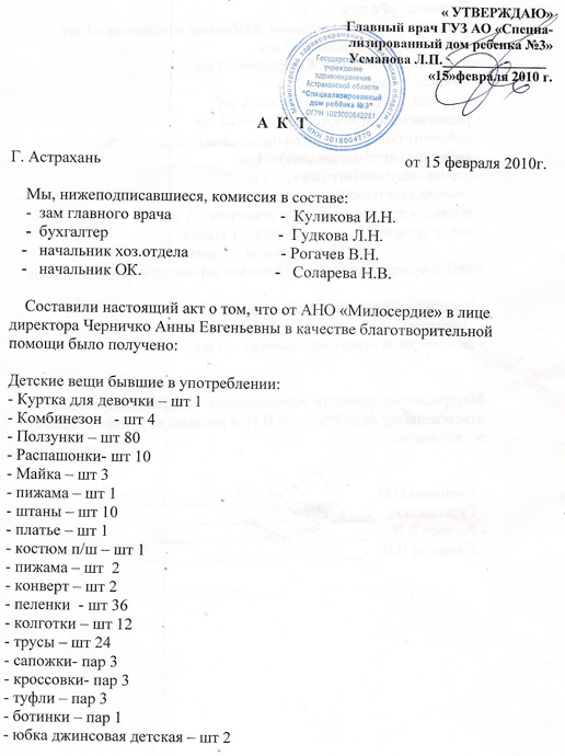 продолжение акта СДР № 3