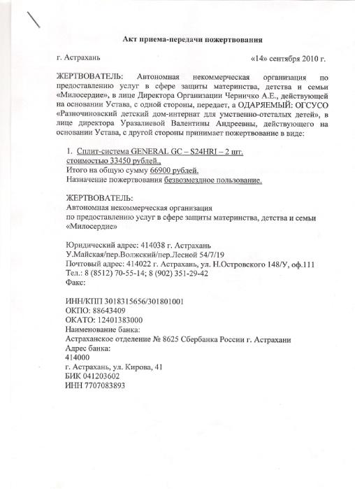Акт на кондиционеры для разночиновского дди,частично закупленные на средства жертвователей форума ева.ру