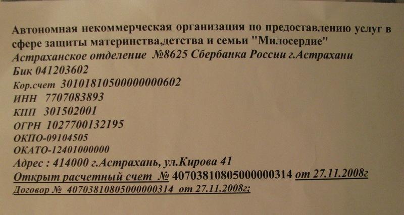 счет для пожертвований в адрес Разночиновского ДДИ и не только...