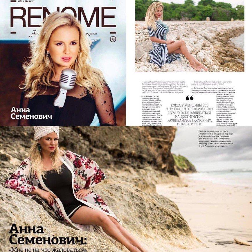 Анна Семенович сразила переменами