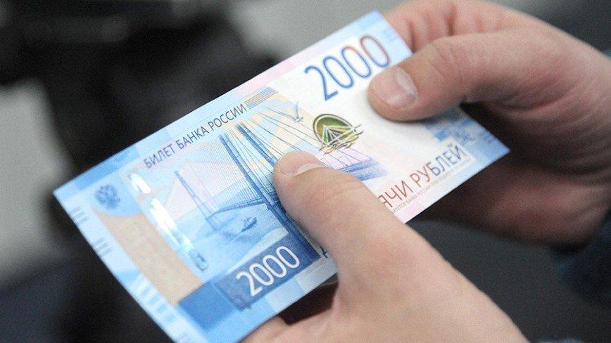 Встречаем: купюры в 200 и 2000 рублей появятся уже в конце этого года