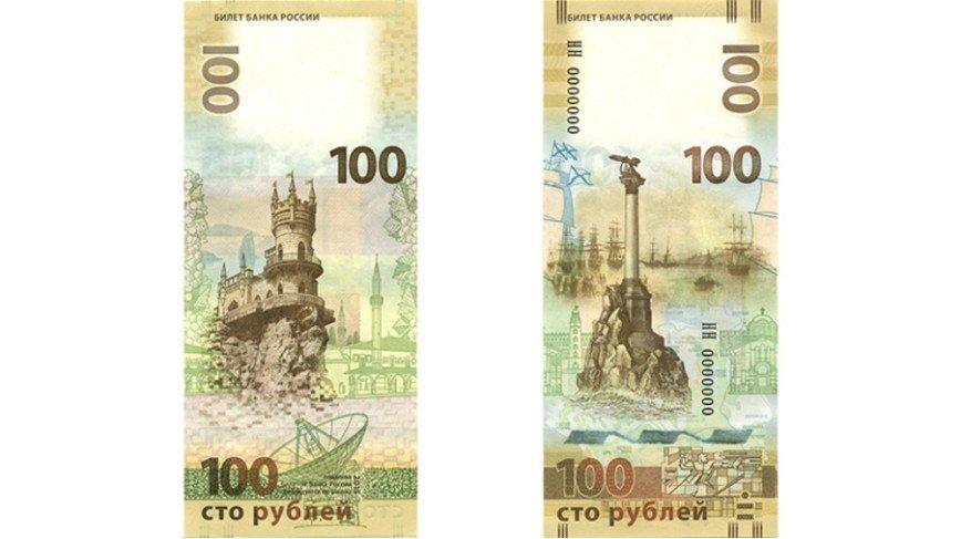 Банк России выпустил банкноту в честь присоединения Крыма
