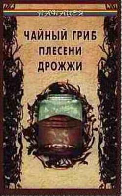 """5. Анисимова Т.Б. """"Чайный гриб, плесени и дрожжи"""", мягкая обложка, 126стр. В книге не так много информации о чайном грибе, всего порядка 30 страниц, но есть информация по выращиванию, лечению, составу. Есть также интересный раздел о возможностях использования чайного уксуса в кулинарии. Книга написана, если не ошибаюсь, в 1994 году (может и чуть раньше). У меня она выпуска 2000 года, Ростов-на-Дону, издательство """"Феникс""""."""
