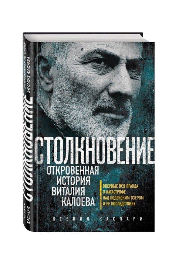Спустя 15 лет Калоев откровенно рассказал о Боденской катастрофе