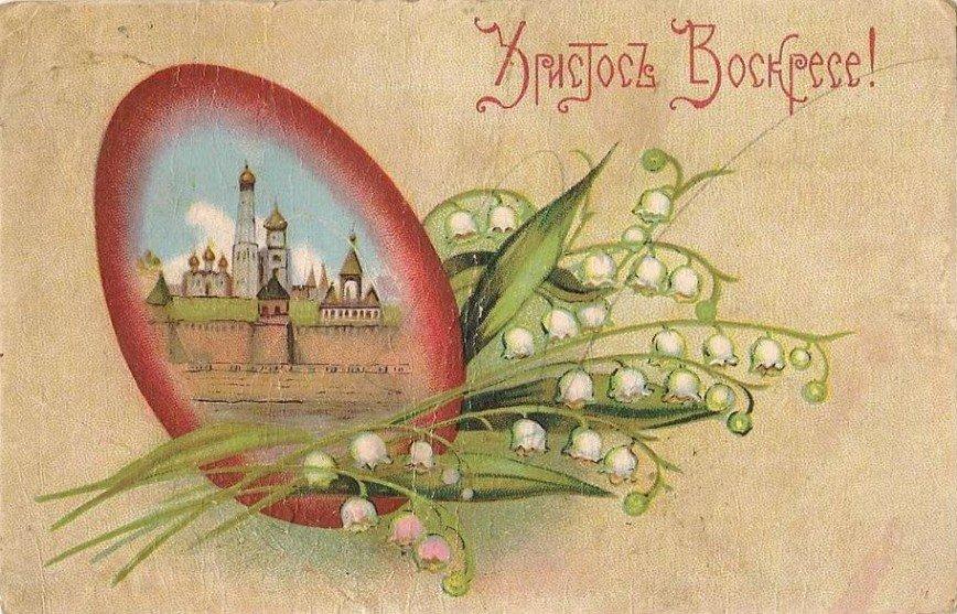 Царская открытка пасха, красиво