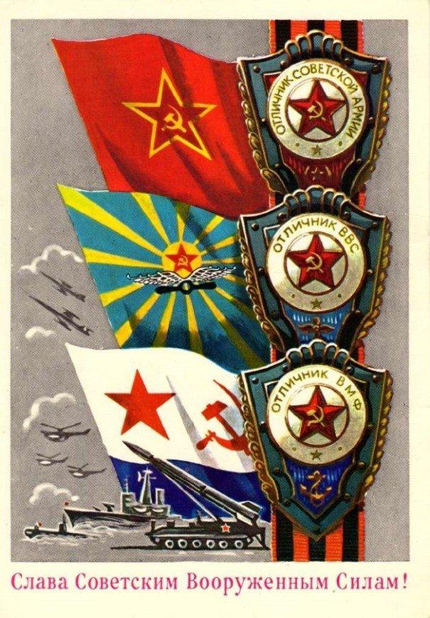 с 23 февраля картинки открытки советских времен взнос селекцию