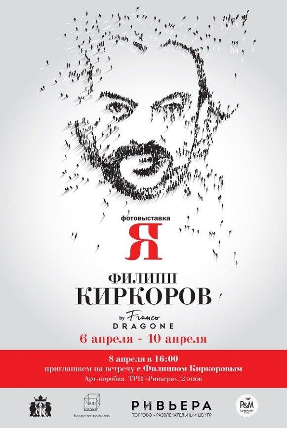 """""""Я - Филипп Киркоров"""" в ART КОРОБКЕ"""