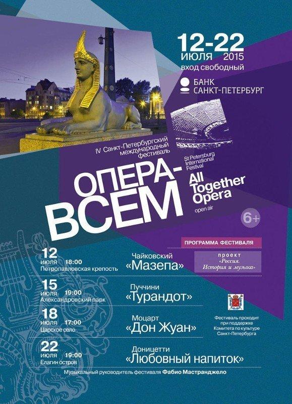 В воскресенье на Соборной площади Петропавловской крепости откроется фестиваль «Опера – всем»