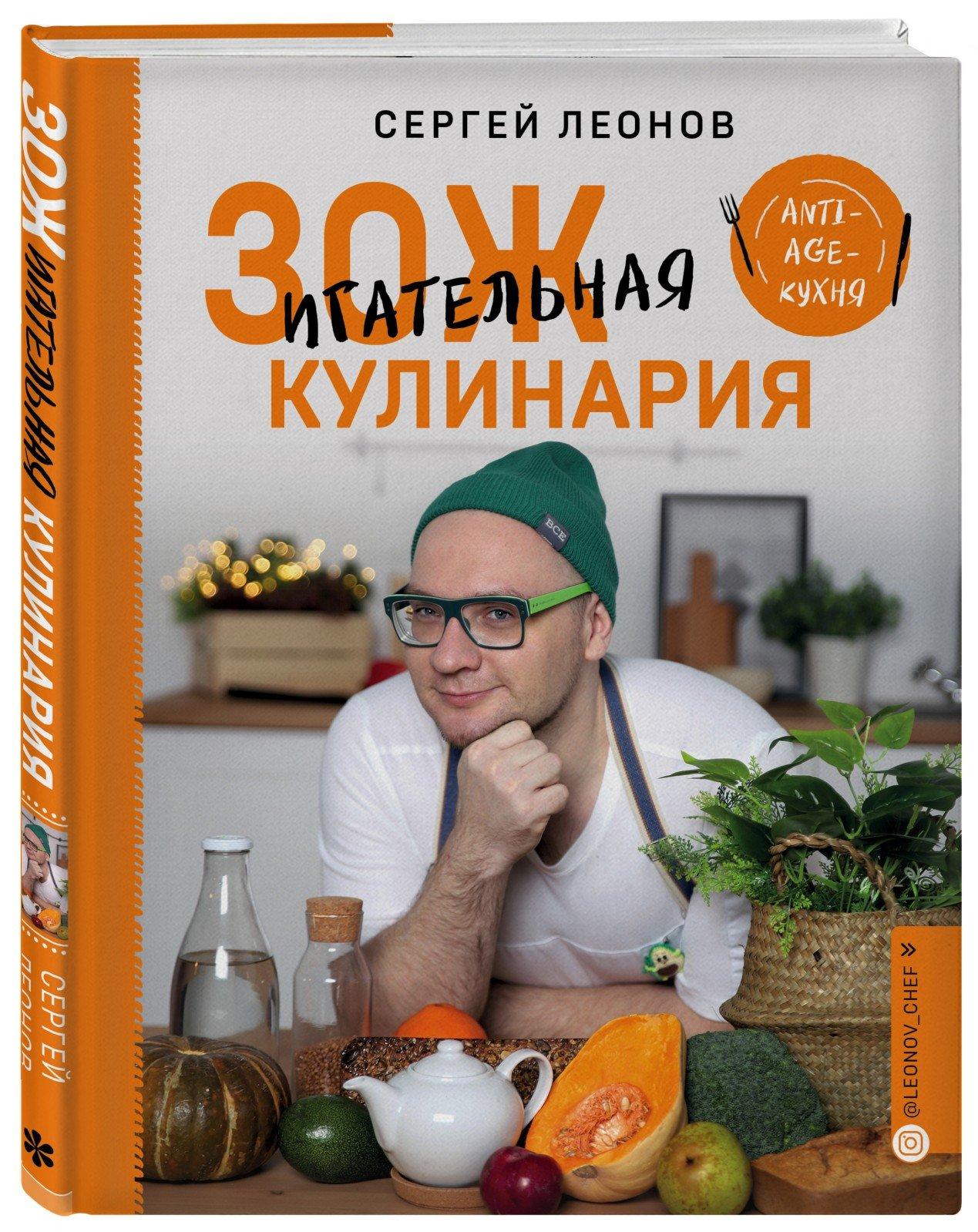 Кухня антиэйдж, война с сахаром и тело мечты. Три важных книги для ценителей здорового питания