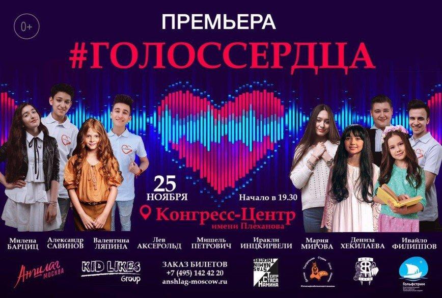 «Голос Сердца»: концерт, который учит доброте и любви