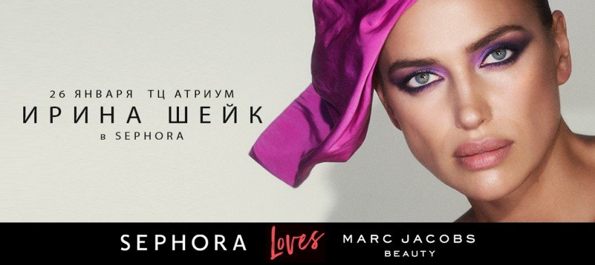6e3c058790e92 Топ-модель Ирина Шейк встретится с поклонниками в Москве и расскажет о  своих бьюти-секретах